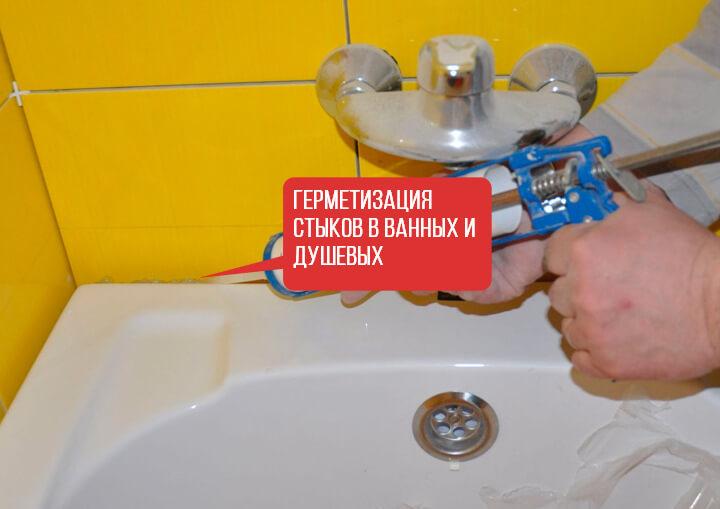 Силикон Момент, используется для герметизации стыков в ванных, душевых