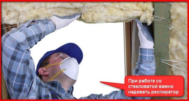 При работе со стекловатой надевать респиратор