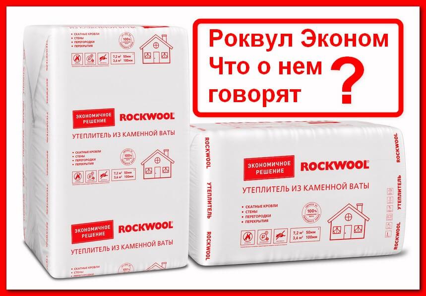 Роквул Эконом