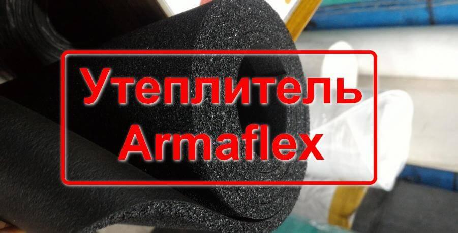 Теплоизоляция armaflex ac