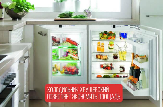 Холодильник хрущевский позволяет экономить площадь