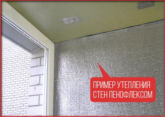 Пример утепления стен пенофлексом