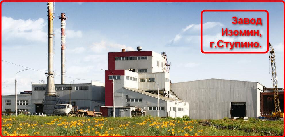 Завод Изомин