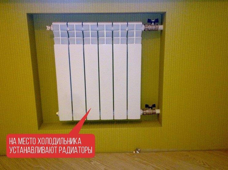 На место холодильника устанавливают радиаторы