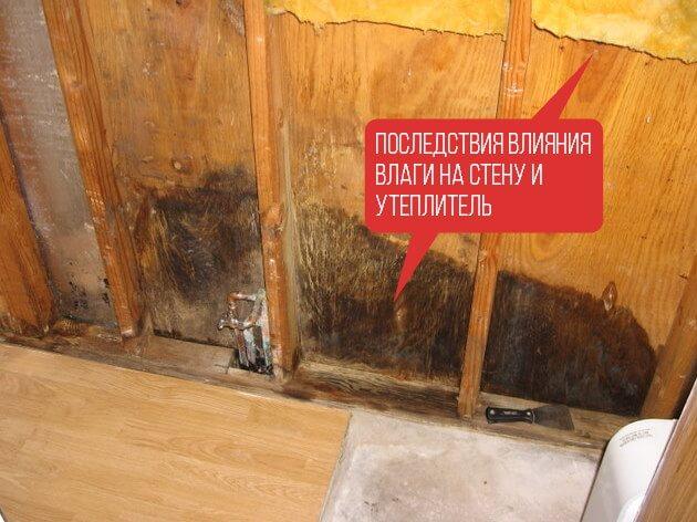 Последствия влияния влаги на стену и утеплитель