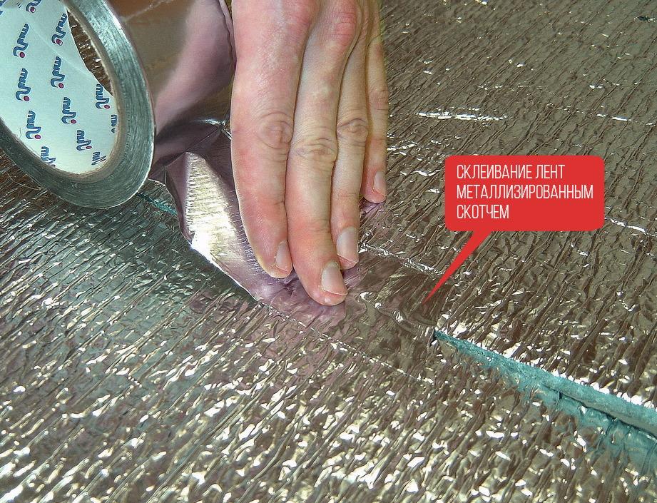 Склеивание лент металлизированным скотчем