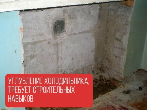 Углубление холодильника, требует строительных навыков