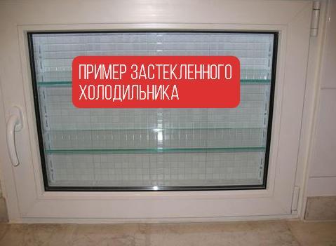 Пример застекленного холодильника