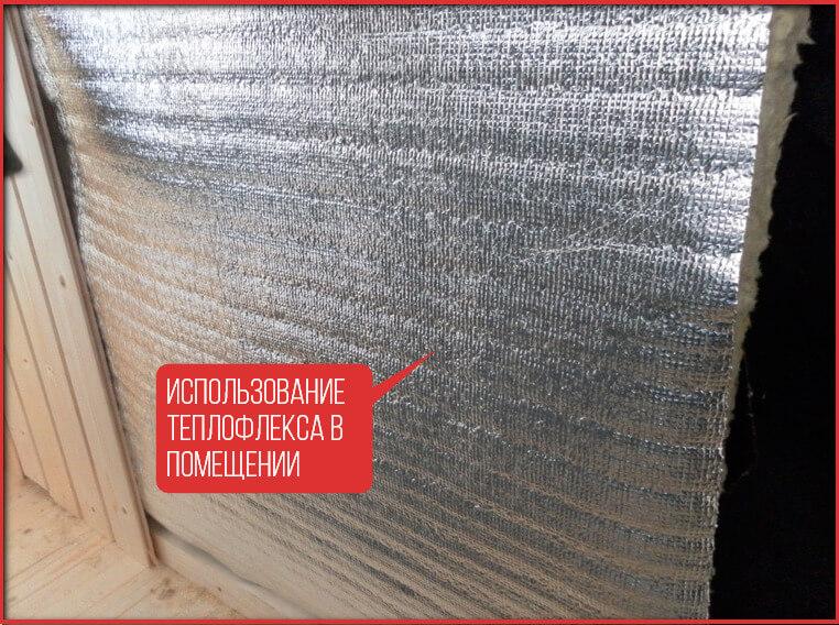 Использование теплофлекса в помещении