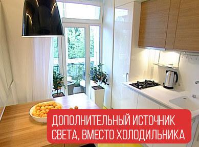 Создание дополнительного света, вместо холодильника