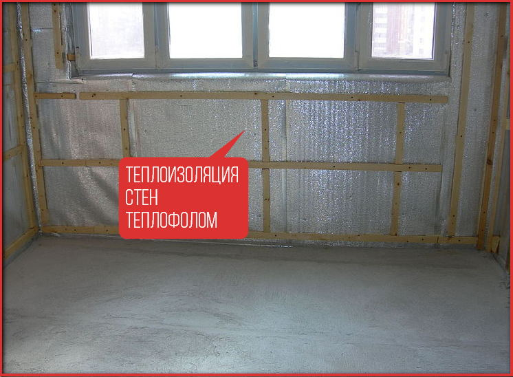 Теплоизоляция стен теплофолом