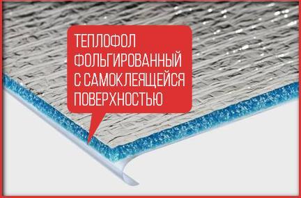 Теплофол фольгированный с самоклеящейся поверхностью