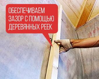 Обеспечиваем зазор с помощью деревянных реек