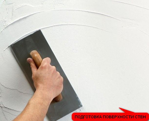 Подготовка поверхности стен