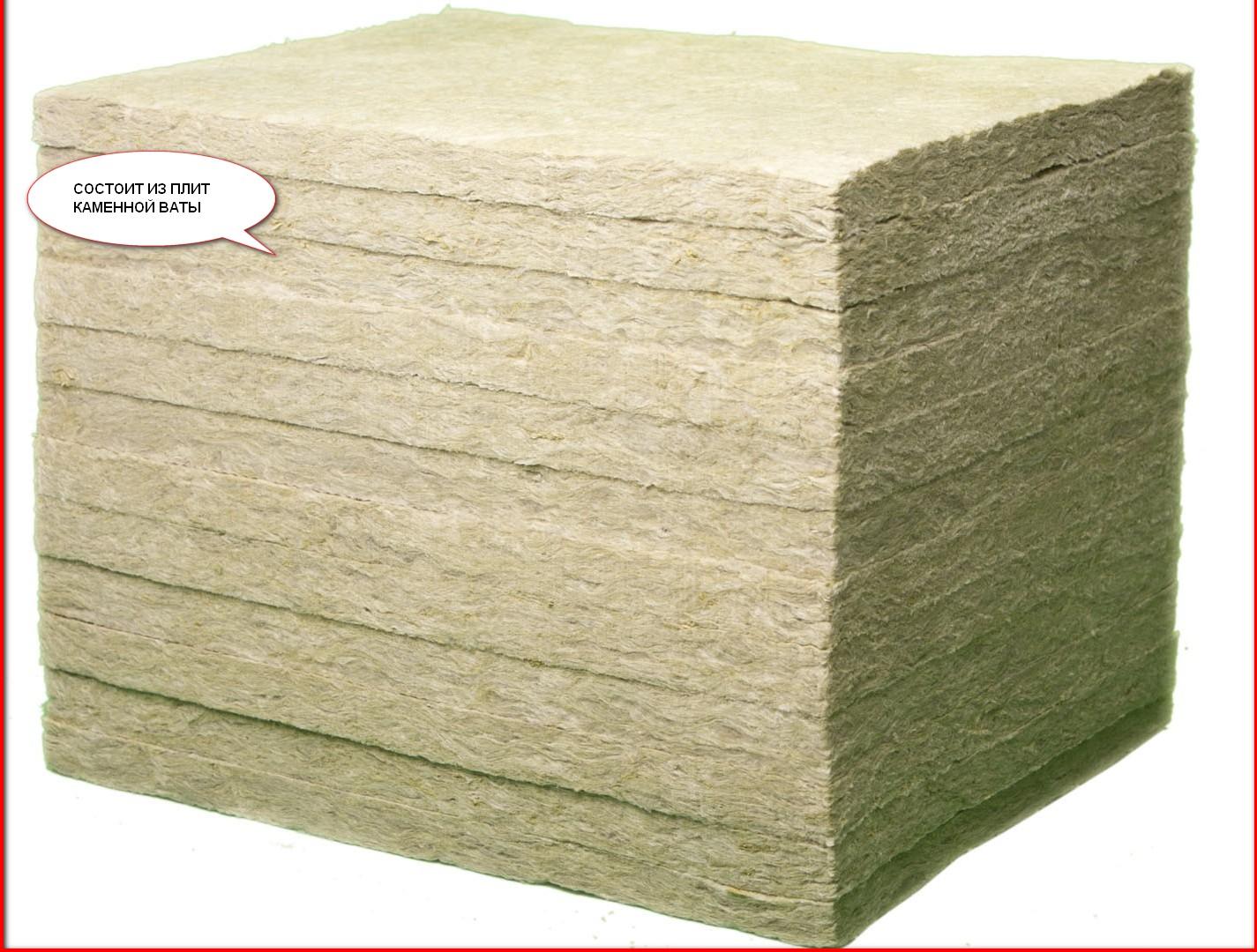 Утеплитель Сауна Баттс состоит из плит каменной ваты
