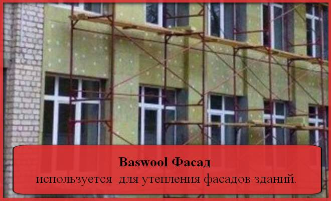 Басвул Фасад