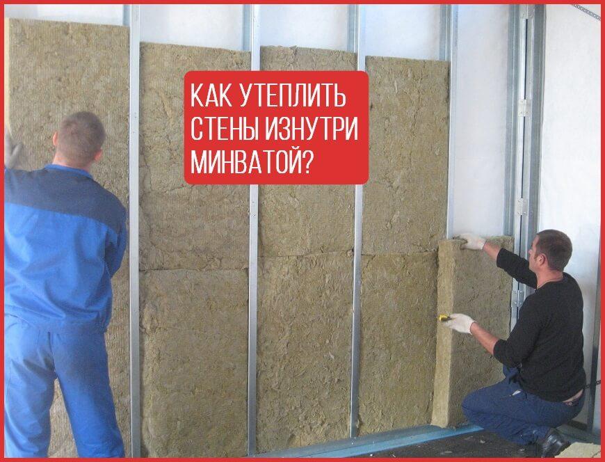 Как утеплить стены изнутри минватой?