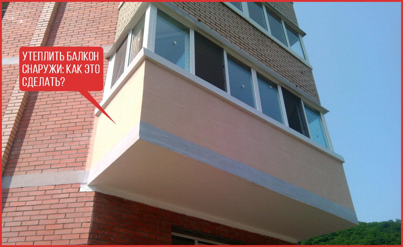 Утеплить балкон снаружи как это сделать