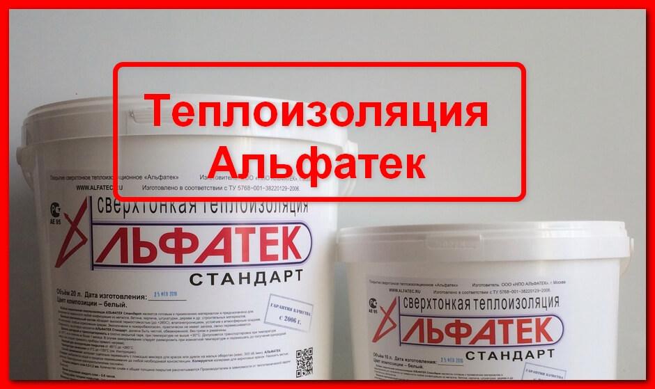 Альфатек