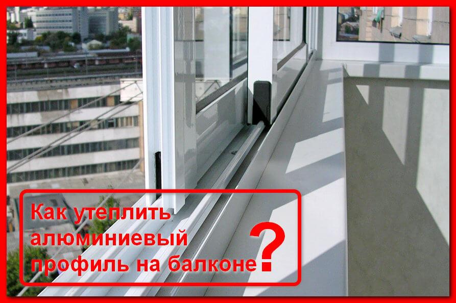Алюминиевый профиль на балконе