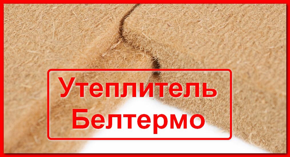 Белтермо утеплитель