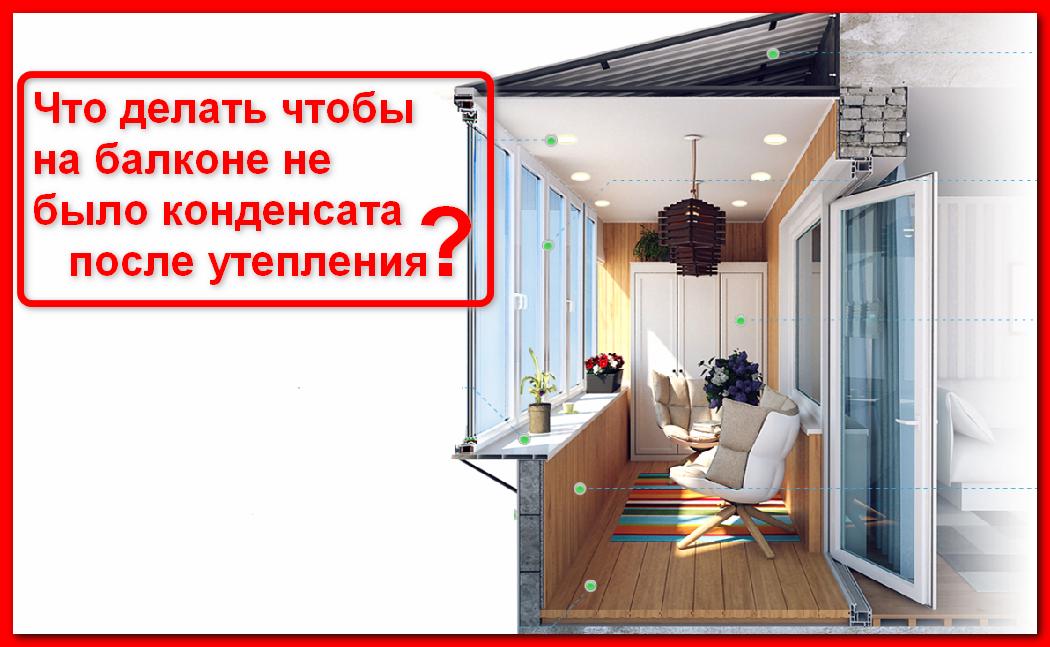 Что делать, чтобы избежать конденсата на балконе