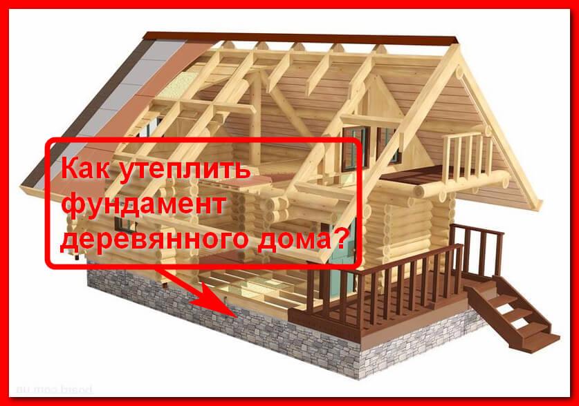 Деревянный дом. Фундамент