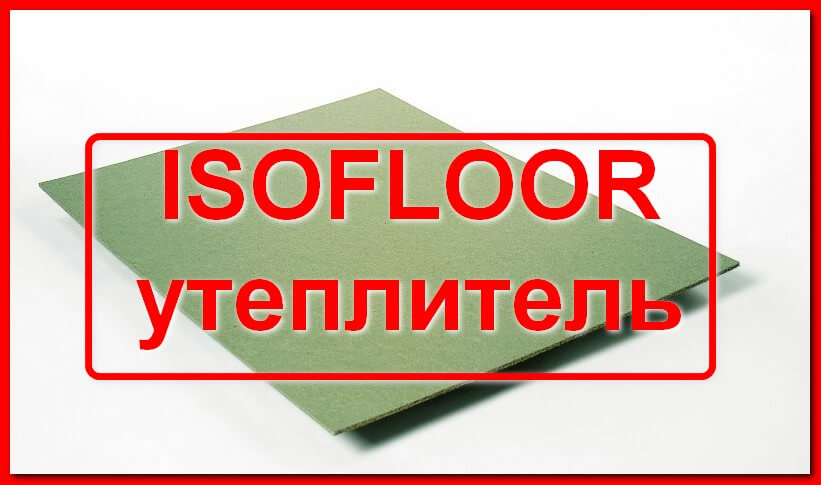 ISOFLOOR утеплитель