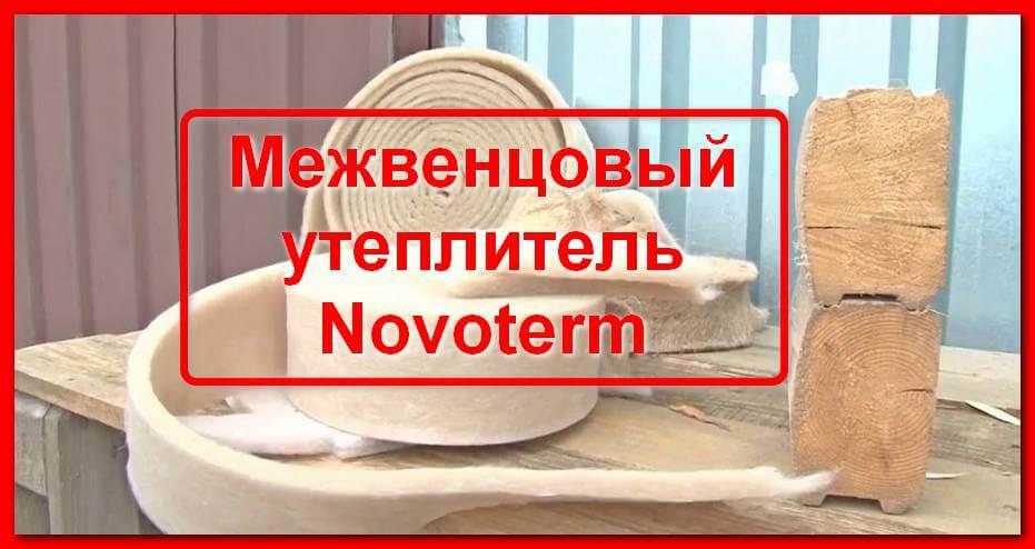 Межвенцовый утеплитель Novoterm