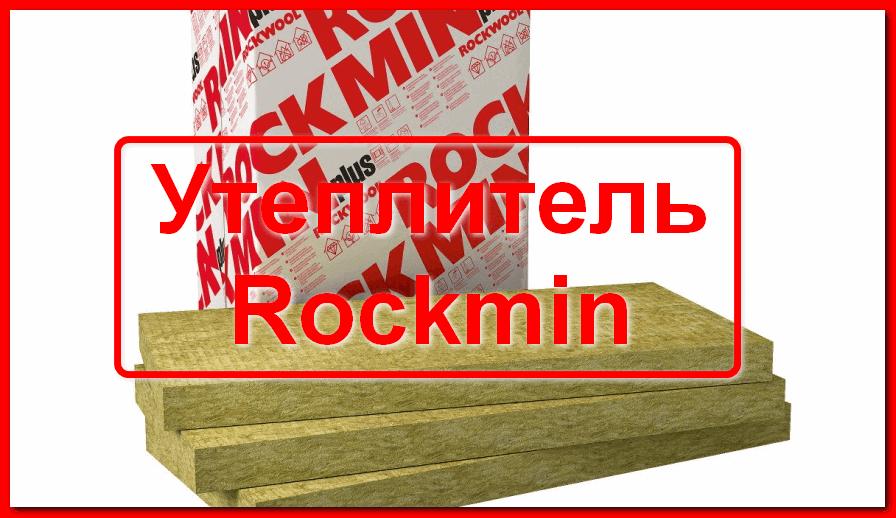 Рокмин