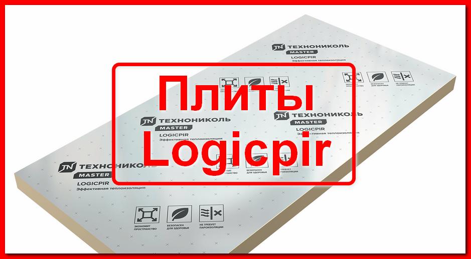 Теплоизоляционные плиты logicpir