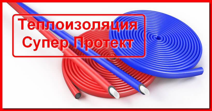 Теплоизоляция Супер Протект