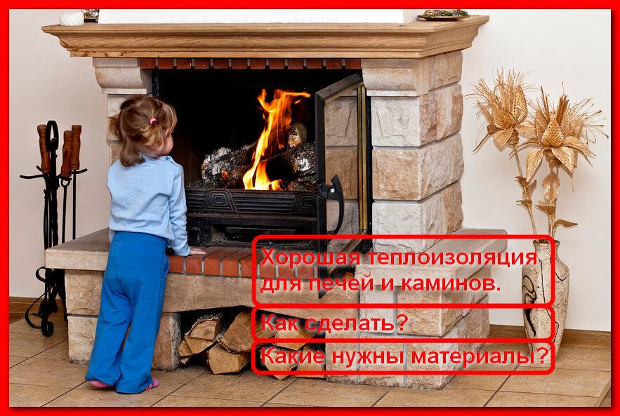 Теплоизоляция печей и каминов