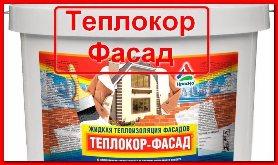 Теплокор Фасад