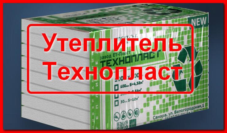 Утеплитель Технопласт