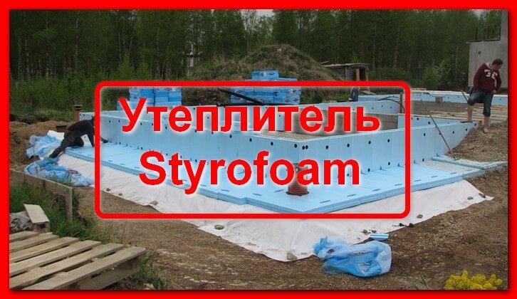 Утеплитель styrofoam