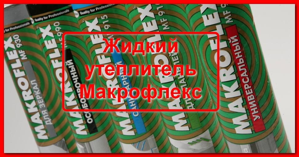Жидкий утеплитель Макрофлекс