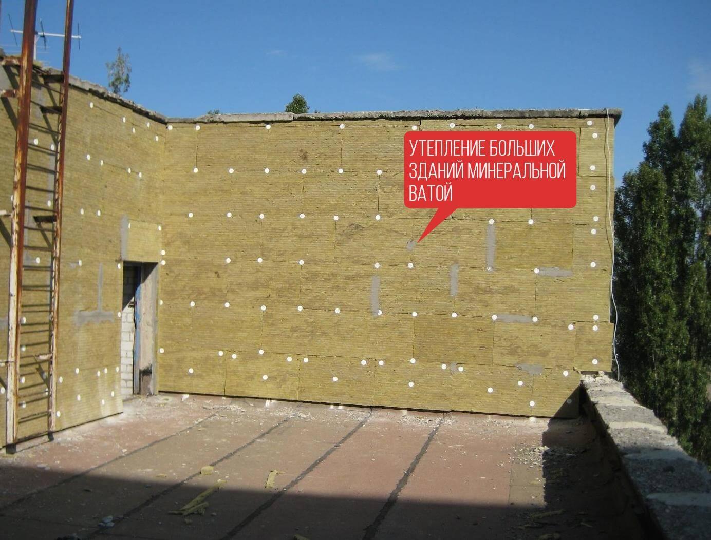 Утепление больших зданий минеральной ватой