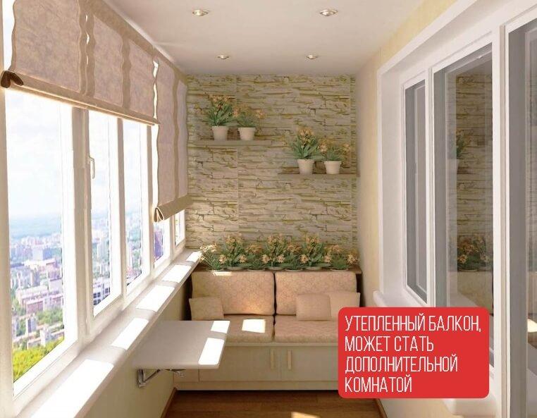 Утепленный балкон, плюс дополнительная комната