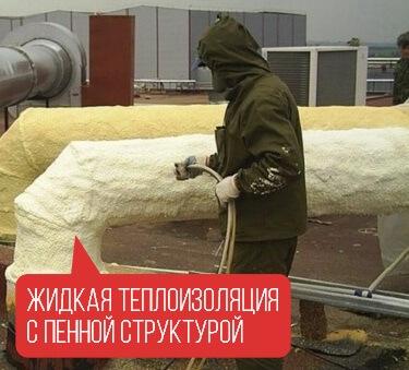 Жидкая теплоизоляция с пенной структурой