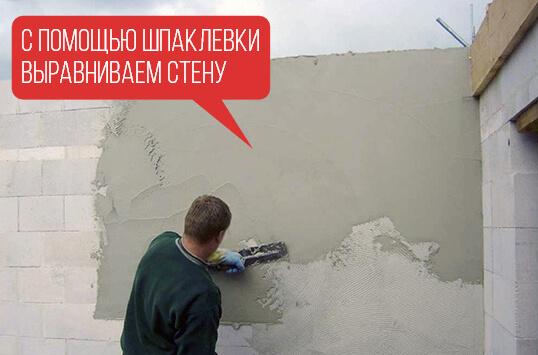 С помощью шпаклевки выравниваем стену
