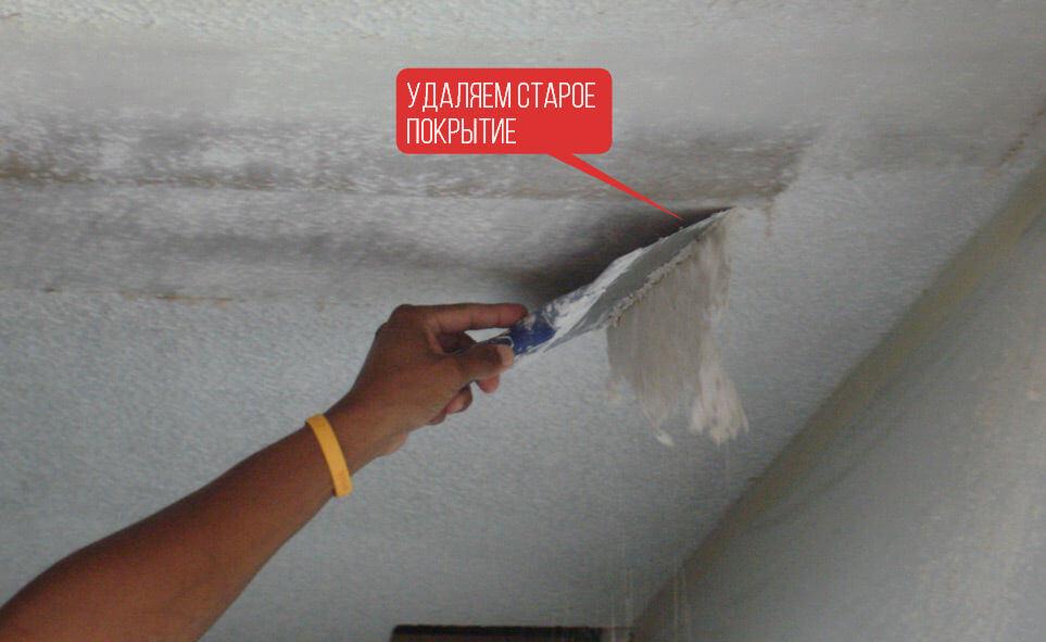 Удаляем старое покрытие потолка