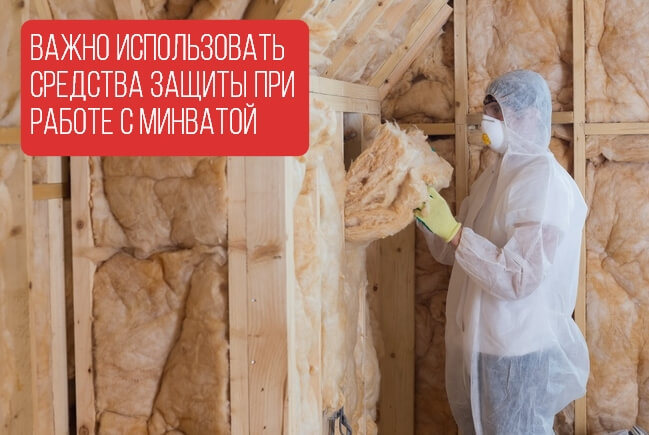Использование средств защиты при работе с минватой