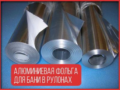 Алюминиевая фольга для бани в рулонах