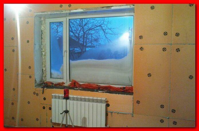Утепление квартир изнутри