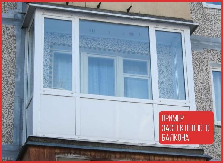 Пример застекленного балкона