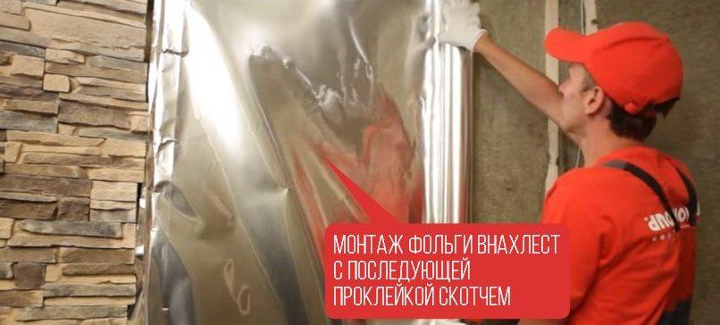 Монтаж фольги внахлест с последующей проклейкой скотчем