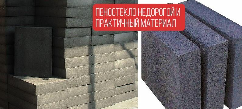 Пеностекло недорогой и практичный материал