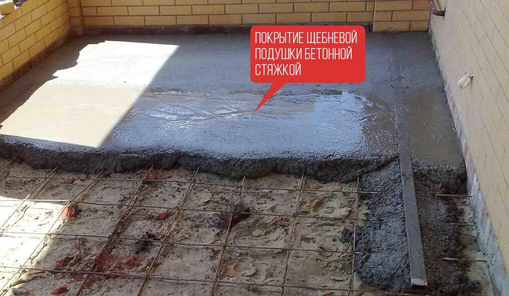 Покрытие щебневой подушки бетонной стяжкой