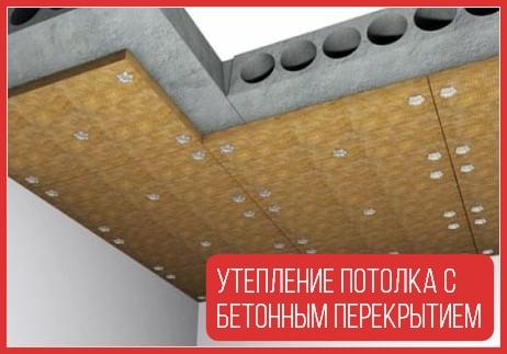 Утепление потолка с бетонным перекрытием